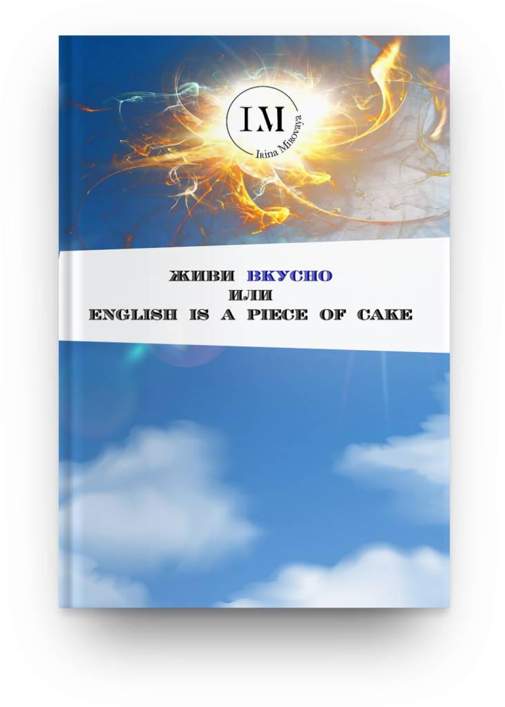 Книга Ирины Мировой
